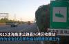 【速搜资讯】开出全省首张罚单!浙江高速匝道开始测速:过弯太快容易侧翻