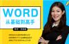 【Word课程】word 2016版 从零基础到高手视频课程