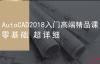 CAD2018快速入门全套课程(含课后习题)