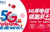 传上海电信将在5月17日推出2000M带宽上行200M超5T流量会被降速