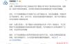 """默认用户加入""""激励计划""""占带宽 百度网盘道歉:将发新版"""