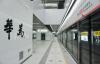 """深圳地铁站命名""""华为""""是否合规?官方回应"""