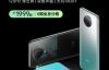 1999元起!Redmi K30至尊纪念版明日10点开售:购机享6期免息