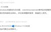微软正在调查Windows 10累积更新导致的掉登录问题 大量应用受影响