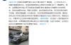 北京BJ80改成奔驰G级被识破 罚款650元扣3分!网友:太像了
