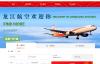 中国民航史上首家航司被拍卖 起拍价3.29亿 万人围观