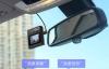 小米记录仪2发布:1080P高清 覆盖3车道
