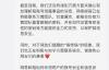 女星万茜陷入风波 甩锅账号被盗:网易邮箱官方回应