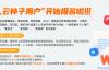 【速搜资讯】阿里云盘开始邀请个人用户参与测试 最高送阿里云盘终身会员奖励