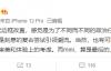 【速搜资讯】多位网友手被割流血!iPhone 12直角边框太凌厉