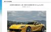 【速搜资讯】售价近500万法拉利跑车被召回:要命的车窗没粘紧