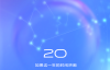 【速搜资讯】vivo开发者大会官宣:或发布全新OS