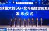 【速搜资讯】中国移动发布5G+高精定位系统:可用于自动驾驶、车路协同等