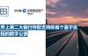 【速搜资讯】中国建设银行拟发行30亿美元数字债券 基于以太坊智能合约支持比特币购买