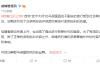 【速搜资讯】继B站之后 微博也开始清理马保国相关内容:严管恶意营销