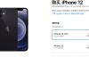 【速搜资讯】真香!拼多多百亿补贴 iPhone 12 mini :直降500 到手4999元