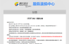 【速搜资讯】腾讯又将下架一款游戏:《天天飞车》12月15日起停服