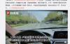 【速搜资讯】男子单手开宝马飙到250km/h 判决来了!拘役2个月 罚4000元