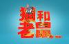 【速搜资讯】80/90后儿时回忆《猫和老鼠》电影中预告公布:真人+CG