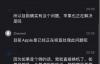 【速搜资讯】iPhone 12屏幕发绿 苹果客服回应:初步判断是系统问题 与硬件无关