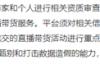 【速搜资讯】国家广电总局:主播与打赏用户须实名制 未成年将不得打赏