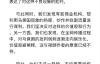 【速搜资讯】B站发公告:将严格审核马保国相关视频 还原人物事件原貌