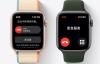 【速搜资讯】苹果新专利曝光:Apple Watch或将支持血压监测