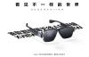 【速搜资讯】全球首款可量产AR 5G眼镜:酷派xview X2亮相