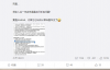 【速搜资讯】iOS 14.2值得升!用户实测:锁屏密码漏输、拖影、无线充电异常等均已修复