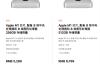 【速搜资讯】苹果最新Mac mini正式发售:支持6K显示器 最低售价5299元起