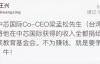 【速搜资讯】网友爆料中芯国际CEO梁孟松另一面:收入全捐给教育基金 王兴点赞