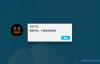 【速搜资讯】UWP/WP版腾讯QQ似乎已经彻底凉凉 腾讯不再允许用户登录使用