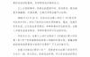 【速搜资讯】先涨价后促销及虚假促销 国家市监总局对天猫/京东/唯品会罚款50万元