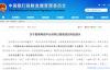 【速搜资讯】中国银保监会发布风险提示:理性消费警惕网络平台诱导过度借贷风险