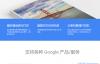 【速搜资讯】谷歌云打印将在2021年1月1日停止服务 多数用户都已经不再使用该服务