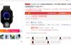 【速搜资讯】华米Amazfit Pop Pro手表来了:三大贴心功能升级、售价399元