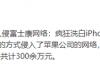 【速搜资讯】黑客攻击富士:21天内交出2.3亿 不然文件全完