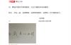 """【速搜资讯】游族网络投毒案背后:年轻的上市公司董事长和""""三体宇宙""""的法律人"""
