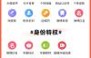 【速搜资讯】微博会员年卡新低价:60元