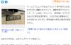 【速搜资讯】日本玩家博客发布如何绕过被封账号登陆游戏杯具:判赔1千万日元