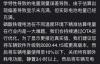 【速搜资讯】续航缩水 磷酸铁锂版Model3存电量无法充满现象!官方回应