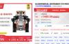 【速搜资讯】苹果官网出现价格Bug:千元产品变百元
