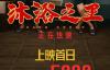 【速搜资讯】乔杉主演喜剧片《沐浴之王》口碑扑街:硬套周星驰的梗