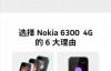 【速搜资讯】待机27.9天!诺基亚国行6300 4G正式发售:仅429元