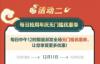 【速搜资讯】腾讯任天堂Switch将开启周年庆典:商店最低可享6.5折优惠