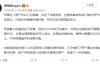 【速搜资讯】1499元卖149元 苹果强制取消订单!律师:流氓条款、无处可告