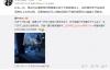 【速搜资讯】特斯拉冬季遇尴尬:隐藏式门把手被冻住 官方回应