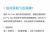 【速搜资讯】加量不加价 大疆升级DJI Care服务:新增飞丢保障权益