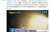 【速搜资讯】嫦娥五号上升器点火起飞 我国实现首次地外天体起飞