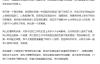 【速搜资讯】遭网暴女孩发声:向成都市民致歉 我也是一个受害者